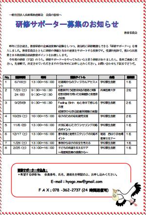 兵庫県助産師会