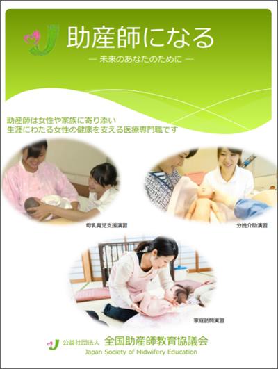 助産師の教育課程 - 一般社団法人兵庫県助産師会